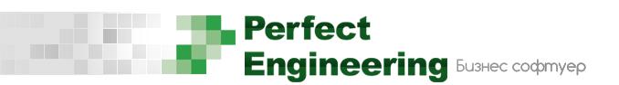Перфект Инженеринг